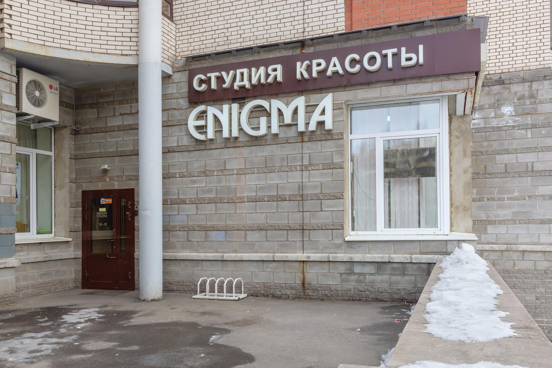 """Салон красоты """"Энигма"""" на Кондратьевском проспекте"""